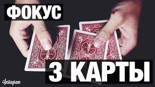 Instagram MAGIC | ФОКУС 3 КАРТЫ / magic trick with cards