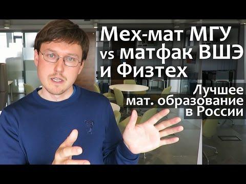 Мехмат МГУ или матфак ВШЭ, или Физтех? Где дают лучшее математическое образование в России?