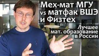 видео МГУ или Вышка?