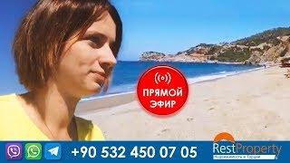 Первый женский пляж в Алании в прямом эфире RestProperty