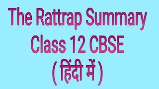 The Rattrap summary class 12 cbse