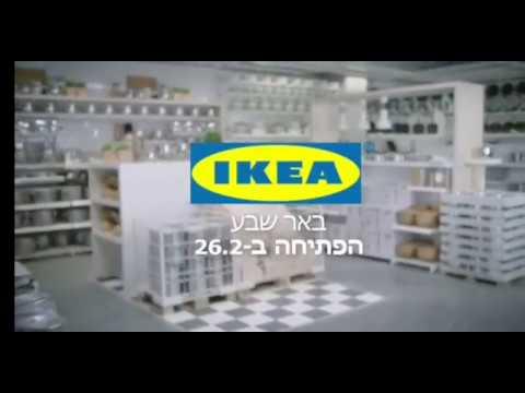 איקאה מגיעה לבאר שבע !! פרסומת חדשה ! HAPOEL BEER SHEVA IKEA