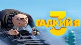 Трейлер Гадкий я 3 ТВ ролик 3 русский язык смотреть онлайн1