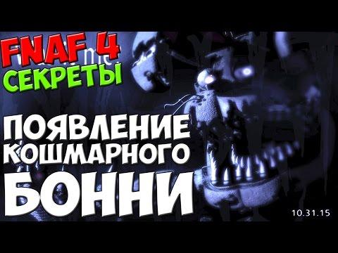 Five Nights At Freddys 4 - ПОЯВЛЕНИЕ КОШМАРНОГО БОННИ! - 5 ночей у Фредди