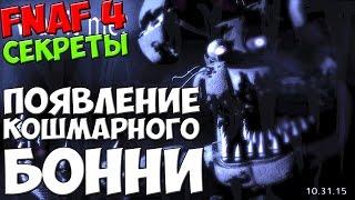 - Five Nights At Freddy s 4 ПОЯВЛЕНИЕ КОШМАРНОГО БОННИ 5 ночей у Фредди