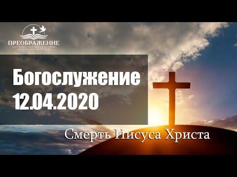 Богослужение 12.04.2020 | Смерть Иисуса Христа