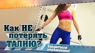 Как НЕ потерять ТАЛИЮ? ЗАПРЕТНЫЕ упражнения!(, 2014-02-18T14:13:38.000Z)