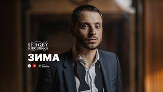 ЗИМА – Сергей Мироненко (Music)