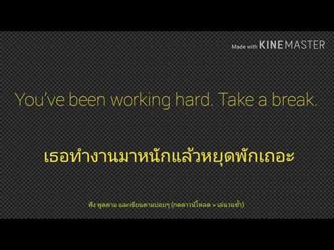 เธอทำงานมาหนักแล้วหยุดพักเถอะ | ฝึกพูดภาษาอังกฤษ