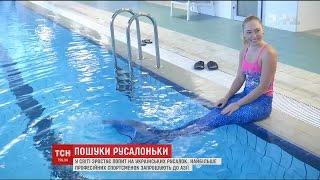 як зробити хвіст русалки щоб плавати