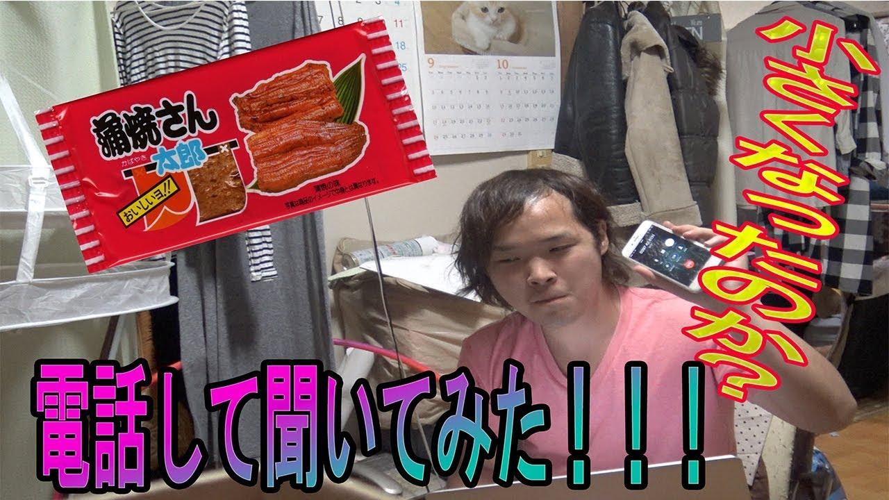 さん 太郎 蒲焼