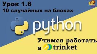 Python Урок 1.6  - 10 случайных на блоках, онлайн-уроки для обучения школьников
