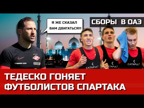 Новости со сборов. Как Тедеско гоняет футболистов «Спартака» и другие новости команды.