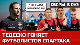 Новости со сборов Как Тедеско гоняет футболистов Спартака и другие новости команды