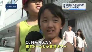 東日本大震災で被災した宮城県気仙沼市の子どもたちが東京スカイツリー...