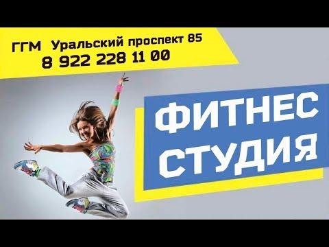 Студия фитнеса, йоги, танцев, медитаций, арома-семинаров на Уральском проспекте 85 в Нижнем Тагиле.