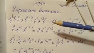 999 а,б,в тема Степень с целым показателем. Решение упростите выражения алгебра 8