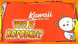 Кавайные боксы от Kawaii factory