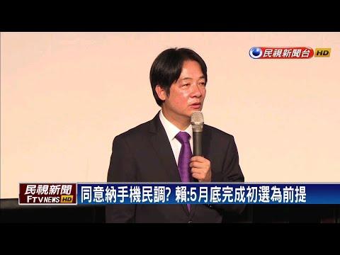 同意納手機民調?賴:5月底完成初選為前提-民視新聞
