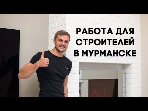 Работа для строителей в Мурманске