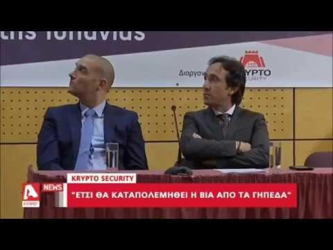 Ασφάλεια και εξάλειψη βίας στα γήπεδα  Πώς τα κατάφερε η «La Liga» της Ισπανίας ALPHA TV