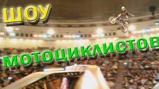 Шоу мотоциклистов 🏍️ цирковое представление 🛵 трюки на мотоциклах каскадеры в цирке
