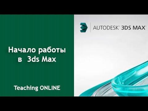 Работа онлайн в 3d max блокнот онлайн оренбург работа