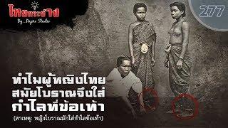 ทำไมผู้หญิงไทยสมัยโบราณ-จึงสวมใส่กำไลที่ข้อเท้า