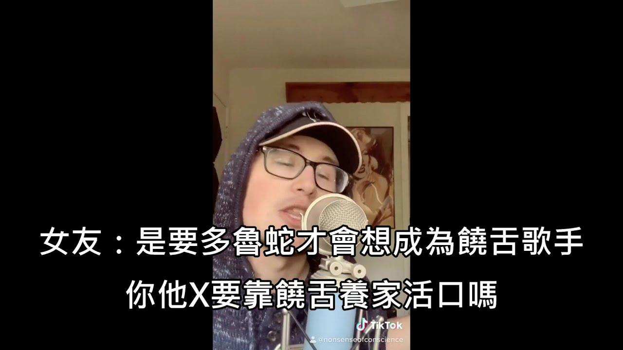 男子說他想唱饒舌結果被女友嘲笑,男子用女友嘲笑他的錄音檔寫出超殺饒舌歌 (中文字幕)