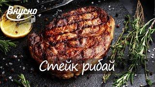 Стейк рибай и стейк стриплойн - Готовим Вкусно 360!