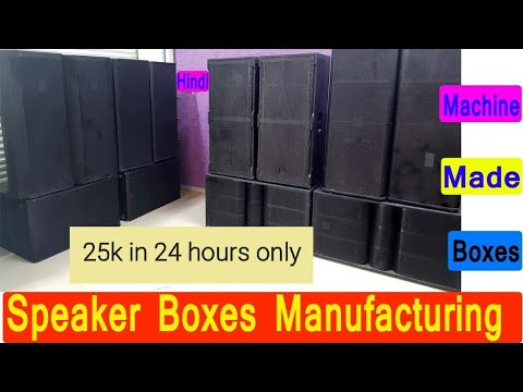 स्पीकर बॉक्स मैन्युफैक्चरर Speaker Cabinet Manufacturer