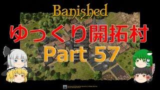 banished ゆっくり開拓村 part57 ゆっくり実況