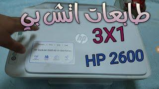 مواصفات طابعة اتش بي HP 2620 وطريقة تركيب الحبر وما هي العيوب