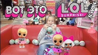 7 СЛОЕВ - ЭТО НЕРЕАЛЬНО!!! РАСПАКОВКА Куклы ЛОЛ!