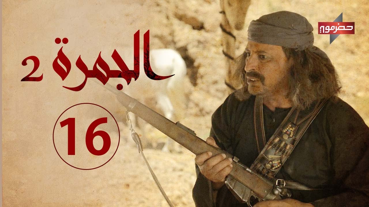 مسلسل الجمرة 2 | الحلقة السادسة عشر | رمضان 2021