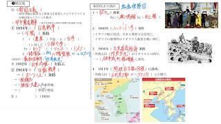 キーワード: 欧化政策、鹿鳴館、井上馨、ノルマントン号事件、日英通商...