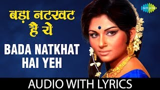 Video Bada Natkhat Hai Yeh with lyrics | बड़ा नटकट है यह के बोल | Lata Mangeshkar download MP3, 3GP, MP4, WEBM, AVI, FLV Juni 2018