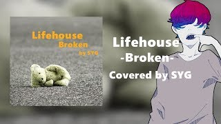 【Vocal Cover】Lifehouse - Broken /bySYG