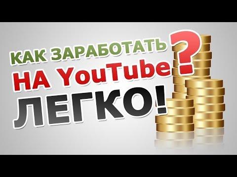Как заработать на YouTube #1