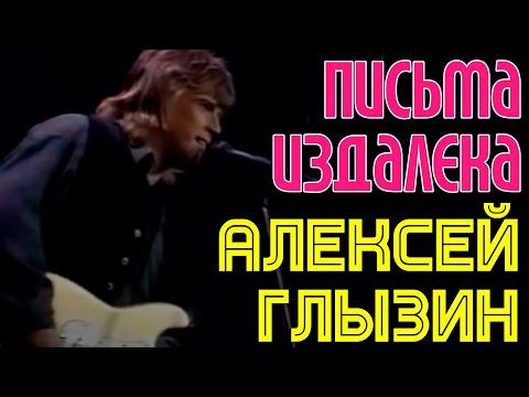 Клип Алексей Глызин - Письма из далека