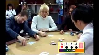 Как научиться играть в покер. Урок 4