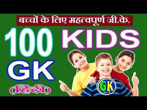 100 Simple General Knowledge (GK) Questions and Answers for Indian KIDS, School Student in Hindi