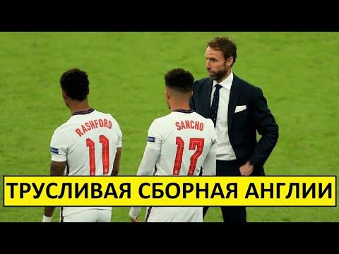Сборная Англии - трусливая команда! Они не заслужили чемпионство!