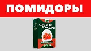ДОМАШНИЕ ПОМИДОРЫ - Купить от производителя, Официальный сайт