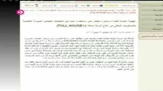 الهيئة العامه للغذاء والدواء في السعودية