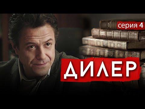 ДИЛЕР - Серия 4 / Криминал. Детектив