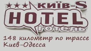 Отель Киев-S(, 2015-12-17T18:00:39.000Z)