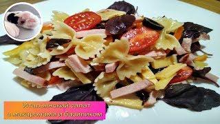 🍅Салат итальянский с макаронами и базиликом 🍅