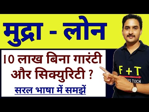 Mudra Loan Kaise Le| Mudra Loan Process In Hindi