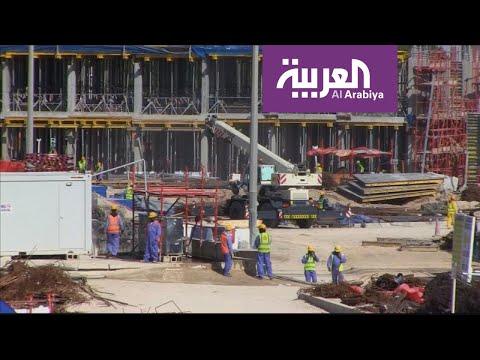 قطر لم تف بكل تعهداتها للعمّال  - نشر قبل 2 ساعة